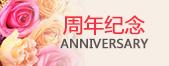 大奖pt娱乐_周年纪念